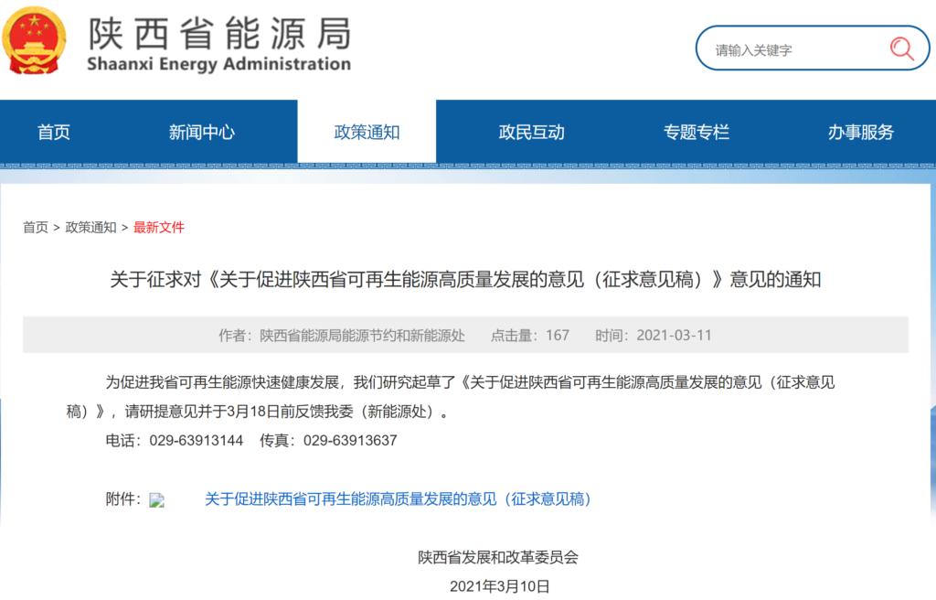 关于征求对《关于促进陕西省可再生能源高质量发展的意见(征求意见稿)》意见的通知20210310