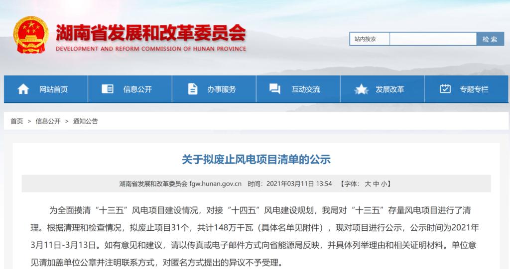 湖南省能源局关于拟废止风电项目清单的公示 20210311