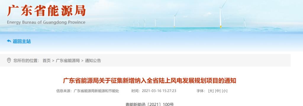 广东省能源局关于征集新增纳入全省陆上风电发展规划项目的通知(粤能新能函〔2021〕100号 )20210315