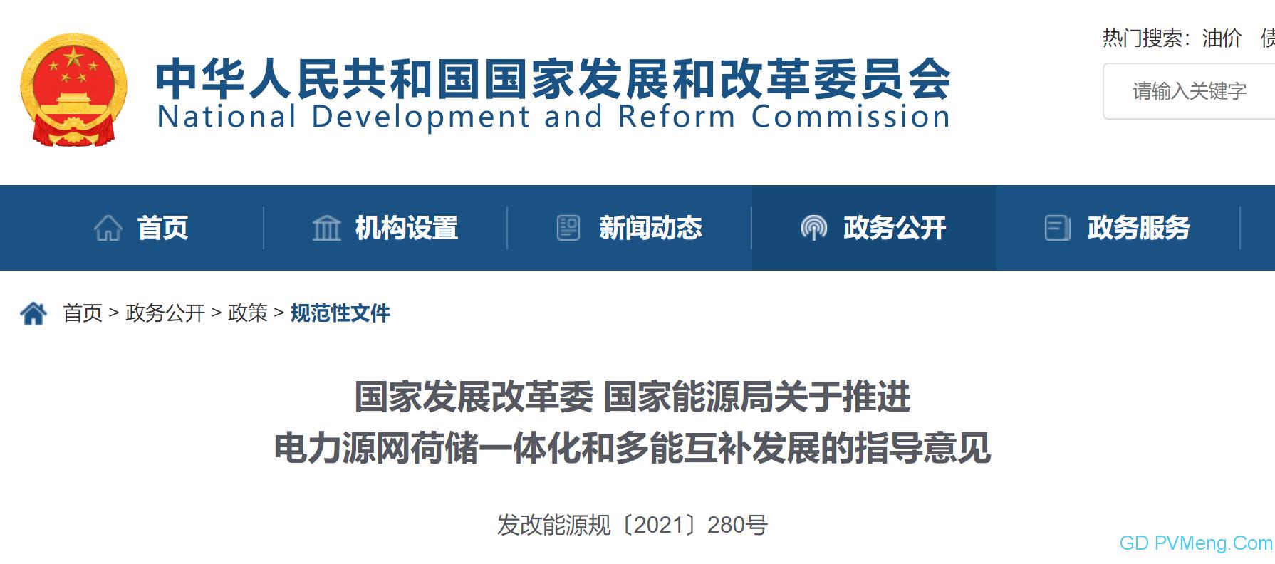 国家发改委关于推进电力源网荷储一体化和多能互补发展的指导意见(发改能源规〔2021〕280号)20210225