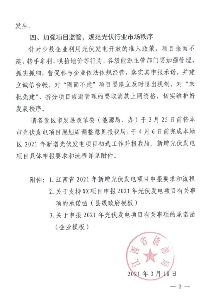 江西省能源局关于做好2021年新增光伏发电项目竞争优选有关工作的通知(赣能新能字〔2021〕26号)20210318