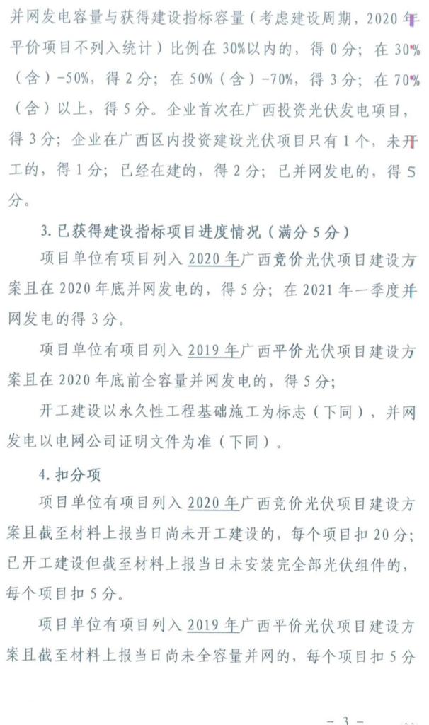 广西能源局关于征求2021年度平价风电、光伏项目竞争性配置办法有关意见的函(桂能新能函〔2021〕13号)20210319