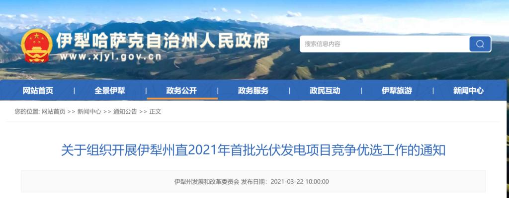【光伏5万千瓦】关于组织开展伊犁州直2021年首批光伏发电项目竞争优选工作的通知 20200321