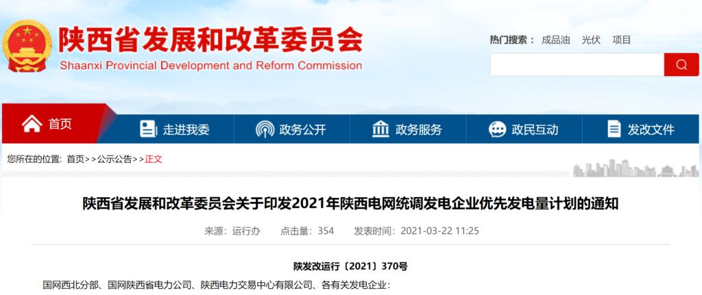 陕西省发改委关于印发2021年陕西电网统调发电企业优先发电量计划的通知(陕发改运行〔2021〕370号)20210319