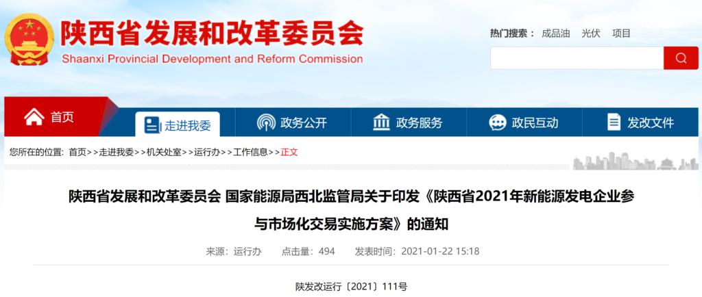 关于印发《陕西省2021年新能源发电企业参与市场化交易实施方案》的通知(陕发改运行〔2021〕111号 )20210120