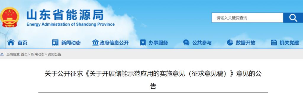 山东省能源局关于公开征求《关于开展储能示范应用的实施意见(征求意见稿)》意见的公告20210329