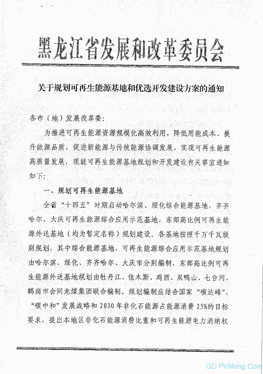 黑龙江省关于规划可再生能源基地和优选开发建设方案的通知20210315