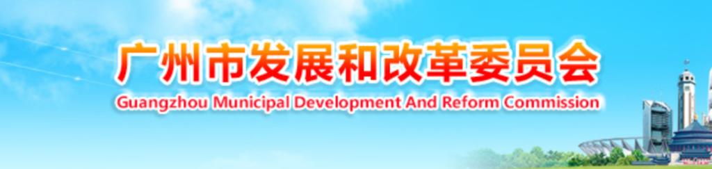 广州市发改委关于征求《广州市分布式光伏发电项目管理办法(征求意见稿)》意见的公告 20210402