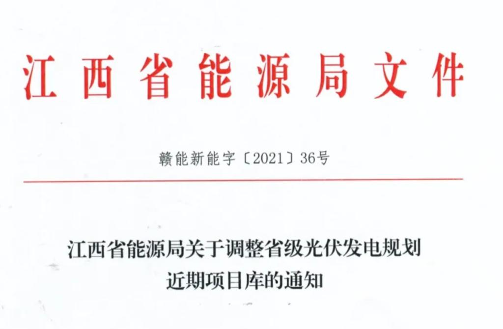 江西省能源局关于调整省级光伏发电规划近期项目库的通知(赣能新能字〔2021〕36号)20210408
