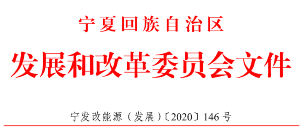 宁夏发改委关于2020年度光伏项目申报有关事项的通知(宁发改能源(发展)〔2020〕146号)20200313