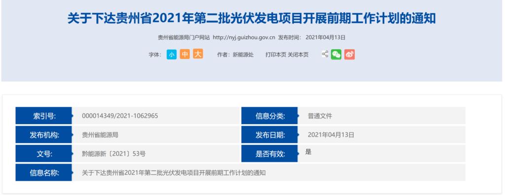 关于下达贵州省2021年第二批光伏发电 项目开展前期工作(黔能源新〔2021〕53号)20210413