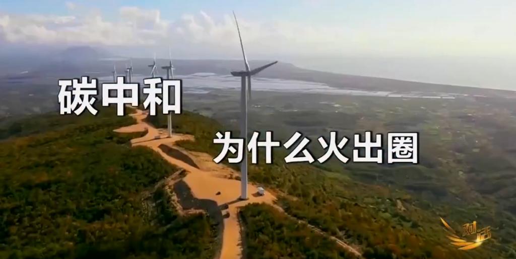 【对话-能源系列】从<爱上新能源>到<碳中和倒计时:海上新三峡>
