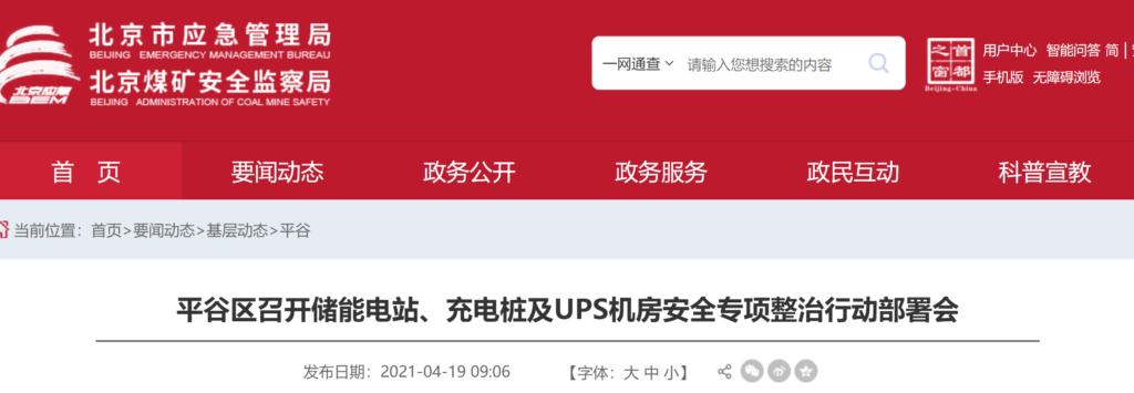 北京平谷区召开储能电站、充电桩及UPS机房安全专项整治行动部署会20210419
