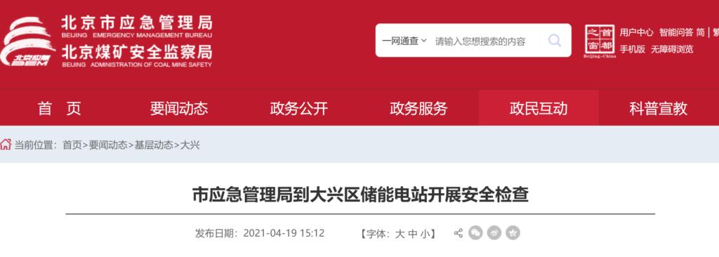 北京市应急管理局到大兴区储能电站开展安全检查20200419