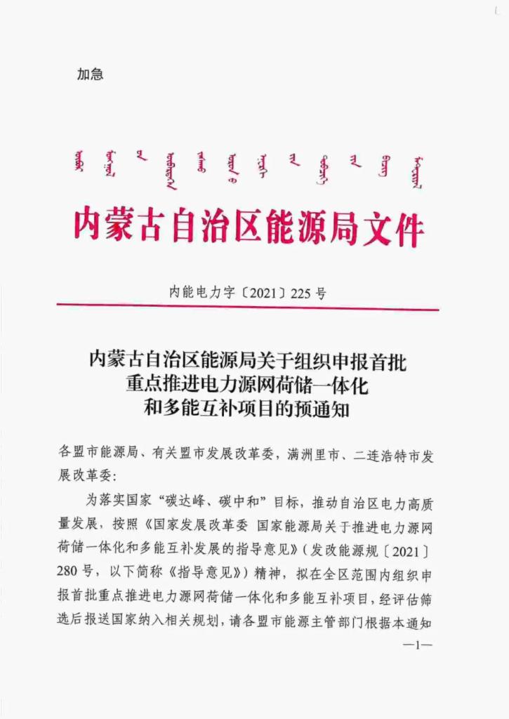 内蒙古能源局关于组织申报首批重点推进电力源网荷储一体化和多能互补项目的预通知(内能电力字〔2021〕225号)20210414