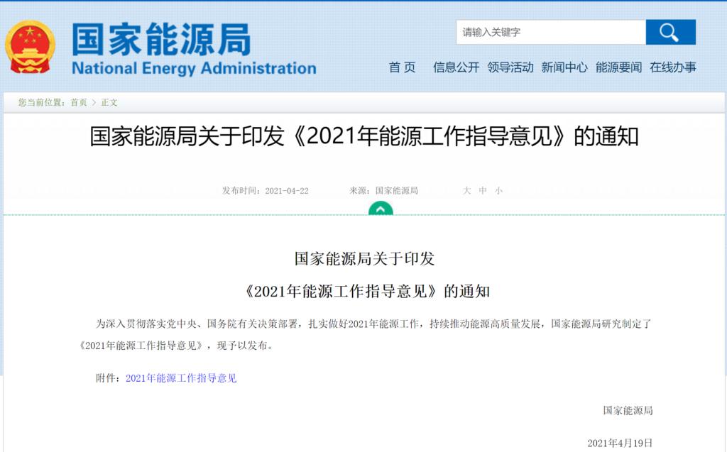 国家能源局关于印发《2021年能源工作指导意见》的通知 20210419
