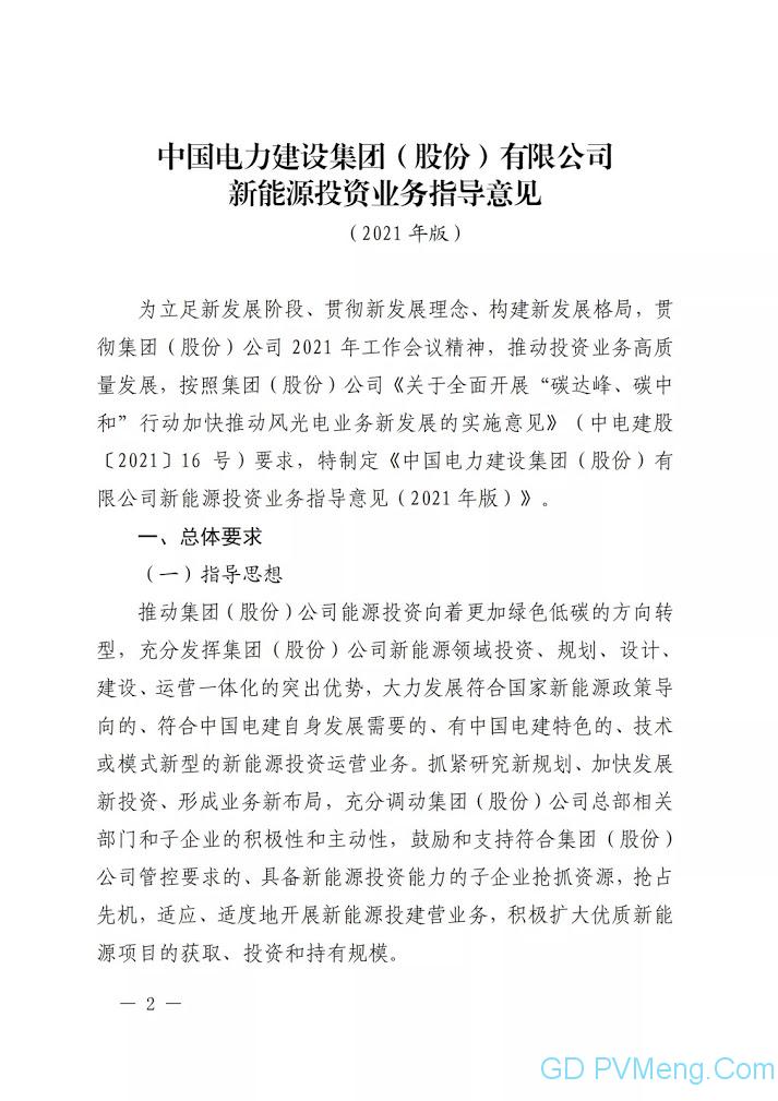 关于印发《中国电力建设集团(股份)有限公司新能源投资业务指导意见(2021年版)》的通知(中电建股〔2021〕18号)20210318