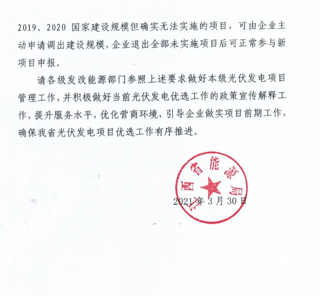 江西省能源局关于做好光伏发电项目优选工作的补充通知(赣能新能字〔2021〕31号) 20210330