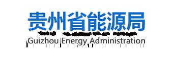 贵州能源局关于下达贵州省2021年第一批风电项目开展前期工作计划的通知20210303