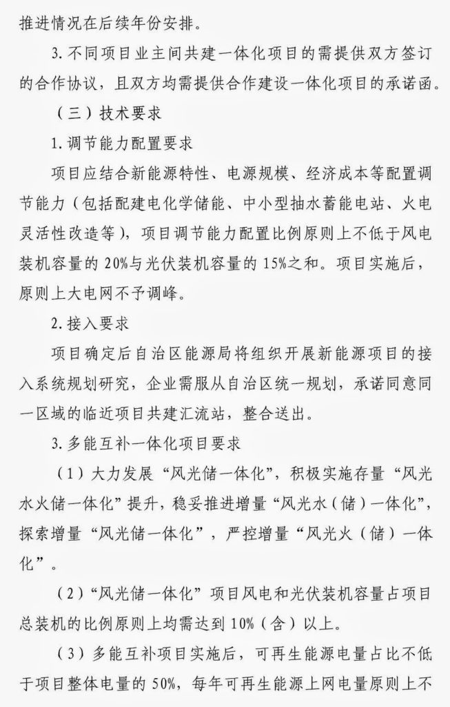 广西能源局关于第二次征求广西2021年度风电、光伏竞争性配置评分办法及申报方案有关意见的函(桂能新能函〔2021〕17号)20210507