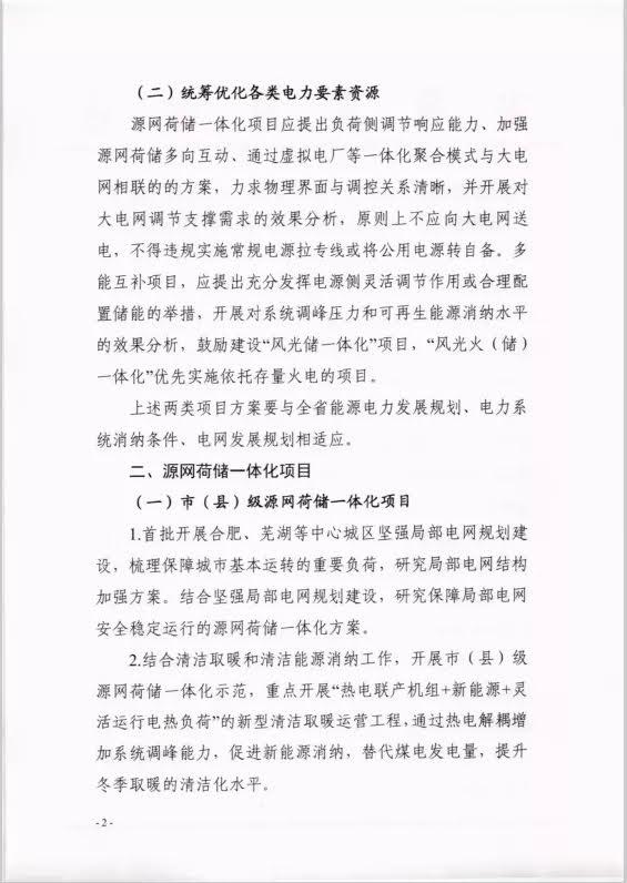 """安徽省能源局关于组织申报""""十四五""""电力源网荷储一体化和多能互补项目的通知20210427"""
