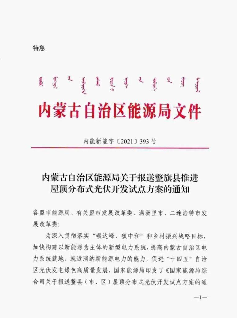 【收藏】中国风光储(整县推进分布式、源网荷储、多能互补等)项目相关信息汇总(实时更新)