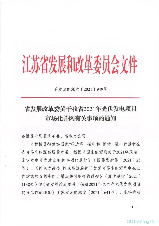 江苏省发改委关于我省2021年光伏发电项目市场化并网有关事项的通知(苏发改能源发〔2021〕949号)20210928