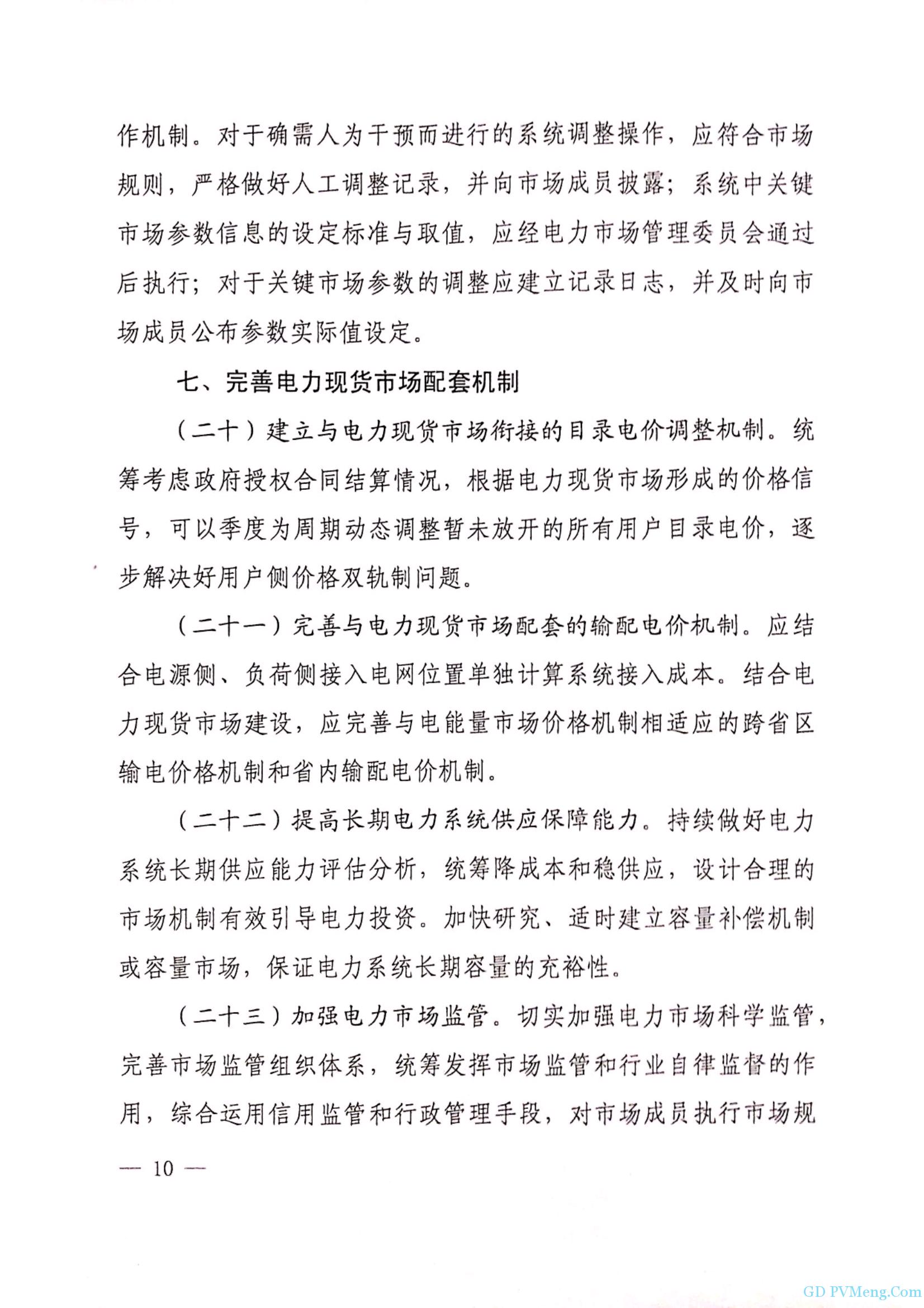 国家能源局综合司关于进一歩推进电力现货市场建设试点工作的意见的函(征求意见稿)20190305