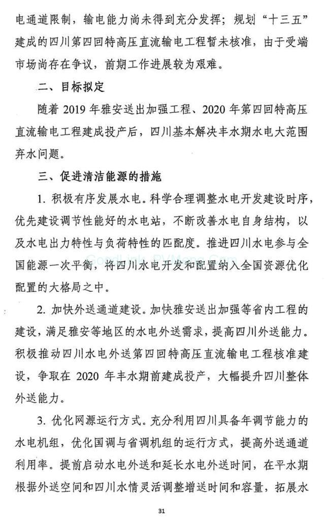 """0180426清洁能源消纳行动计划(2018-2020年)征求意见稿"""""""