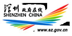 深圳市发改委关于组织实施深圳市绿色低碳产业2019年第一批扶持计划的通知20190111