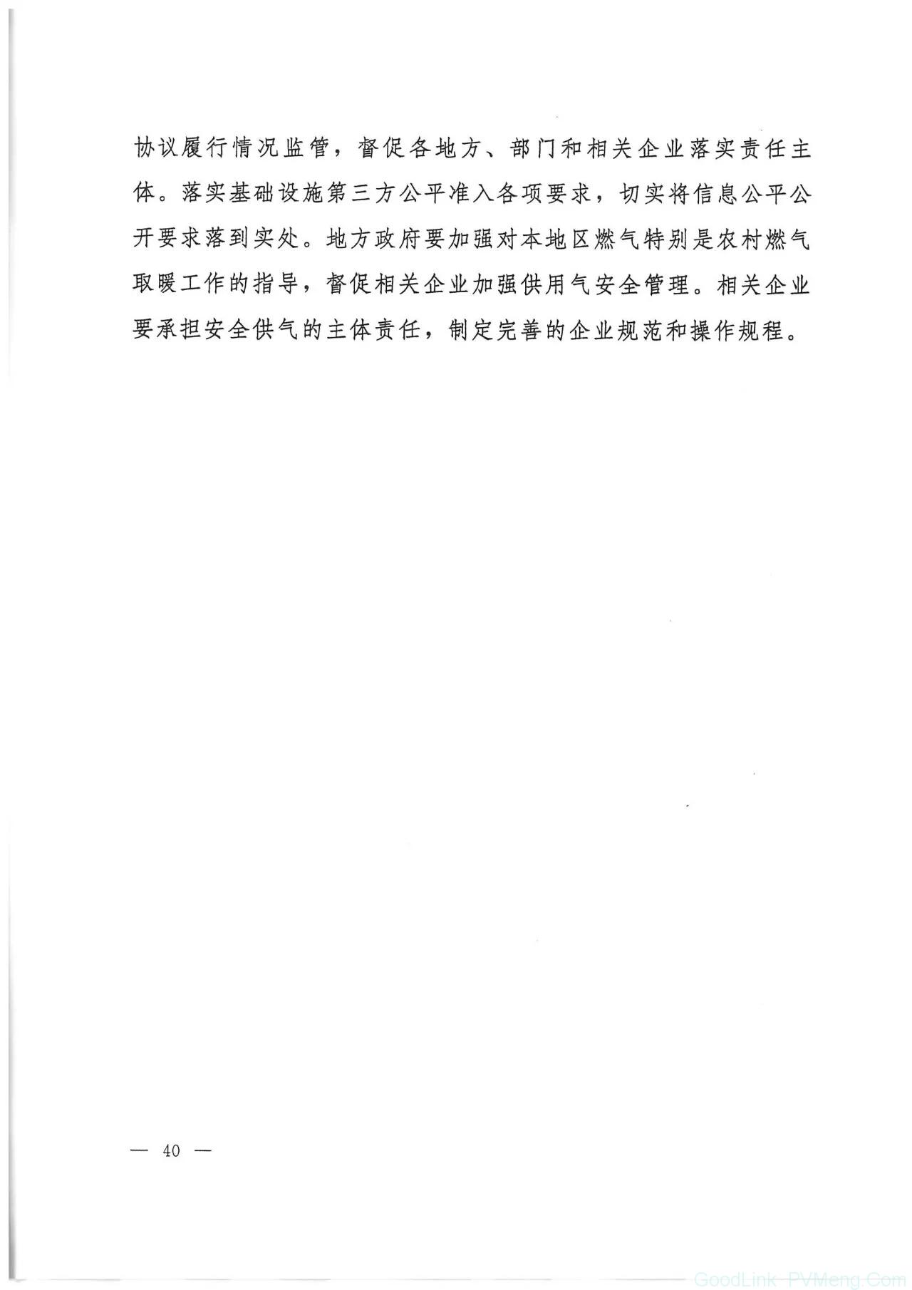 """0180612陕发改能源〔2018〕735-关于印发陕西省冬季清洁取暖实施方案(2017-2021)的通知"""""""