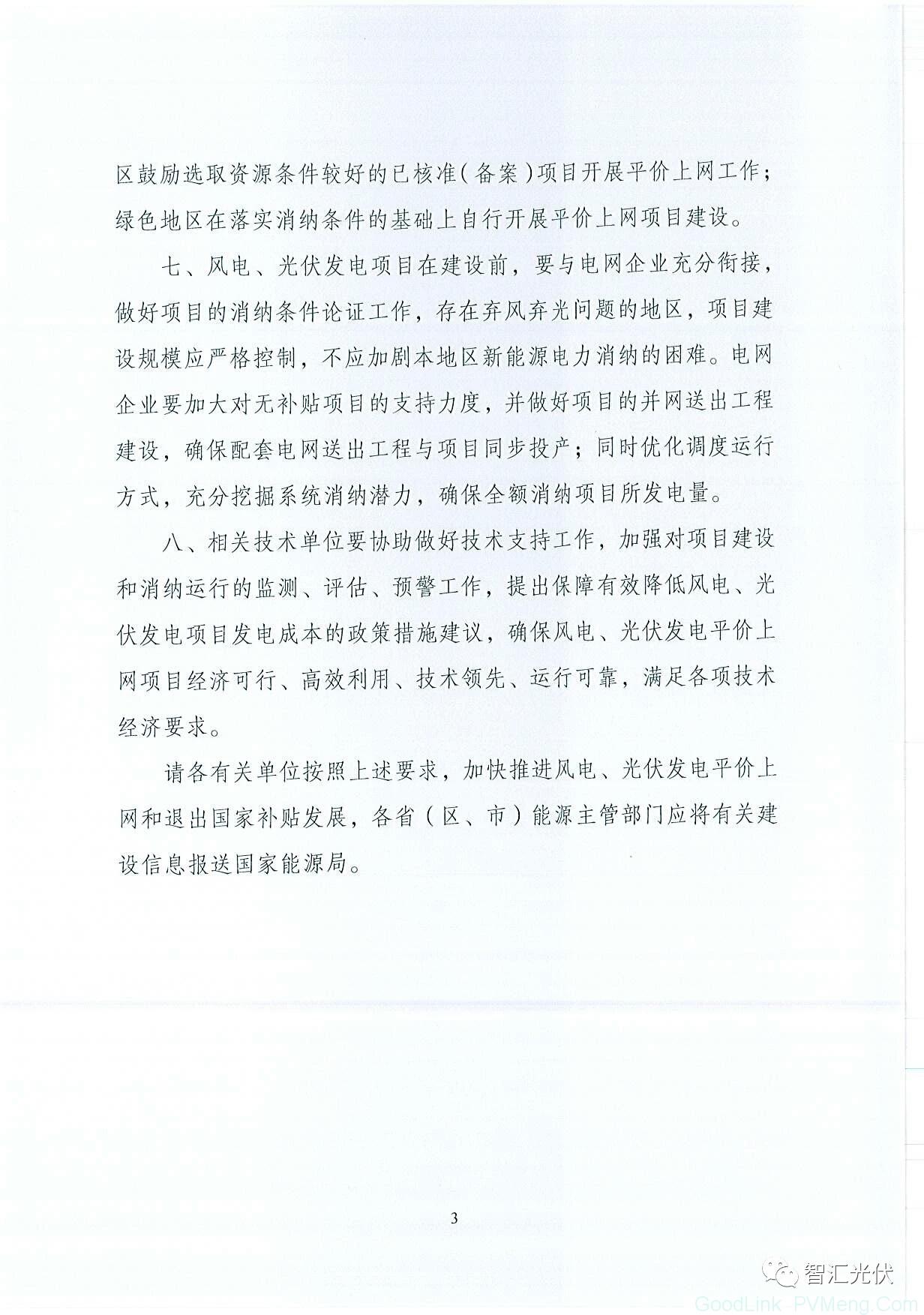 """0180913国家能源局综合司关于征求《关于加快推进风电、光伏发电平价上网有关工作的通知》意见的函"""""""